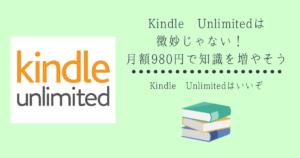 Kindle Unlimitedは微妙じゃない! 月額980円で知識を増やそう